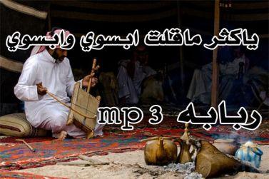 ياكثر ماقلت ابسوي وابسوي ربابه mp3