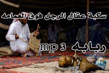 سكبة عقال الرجل فوق العمامه جرة ربابه mp3