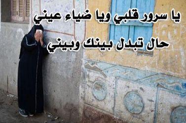 أم سرور ترثي ابنها - يا سرور قلبي ويا ضياء عيني mp3