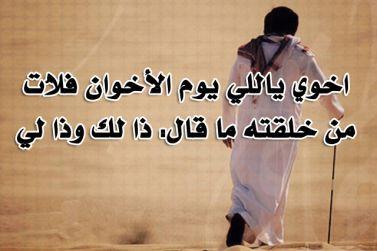 شالح بن هدلان يرثي شقيقه الفديع mp3