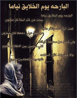 مرثيه نمر بن عدوان في زوجته وضحى البارحة يوم الخلايق نياما mp3