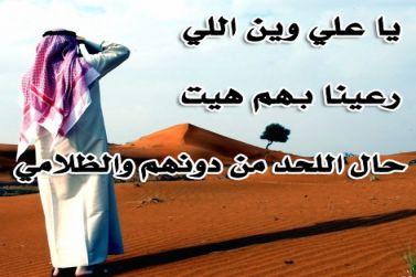 مرثية سعدون العواجي في عياله mp3
