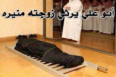 أبو علي يرثي زوجته منيره mp3