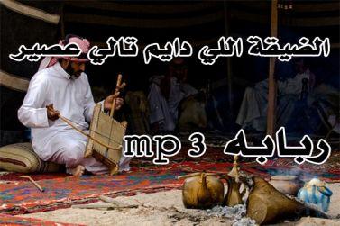 الضيقة اللي تالي عصير ربابه mp3