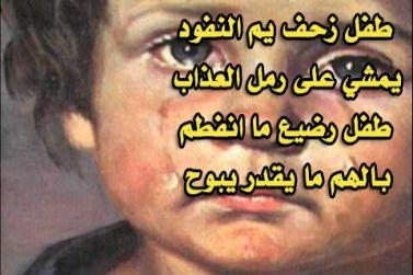قصة حقيقية لطفل توفى والداه في حادث وتاه بالصحراء