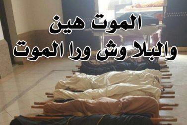 الموت هين والبلا وش ورا الموت mp3