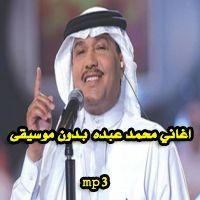 محمد عبده - من بادي الوقت وهذا طبع الايامي