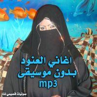 العنود - كلي فخر أحب السعودية