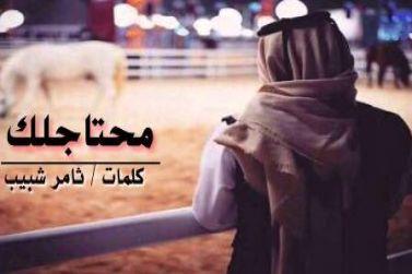 محتاج لك حيل والله يقطع الحاجه - حدتني وجيت اداري دمعة عيوني