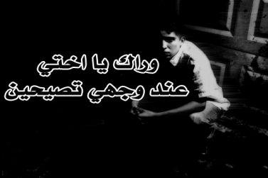مرثية فهد العلوش بوالدته - جزء منها بالربابه - حصريه ونادره