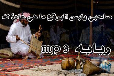 جرة ربابه mp3 - صاحبي يلبس البرقع ما هي عادة له بصوت عبيد الرشيدي