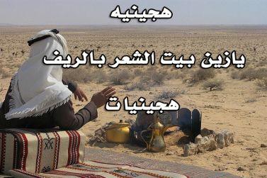 يا زين بيت الشعر بالريف - ابو ملوح