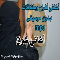 شوق - شقول لأمي من اروح انكسرت الشيشه