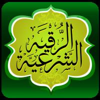 الرقية الشرعية بصوت الشيخ  خالد القحطاني