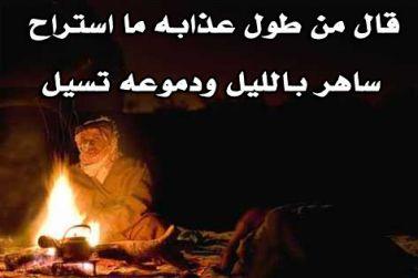 قال من طول عذابه ما استراح..ساهر بالليل ودموعه تسيل - ابو نواف