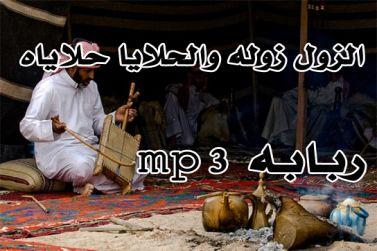اغاني ربابه - الزول زوله والحلايا حلاياه