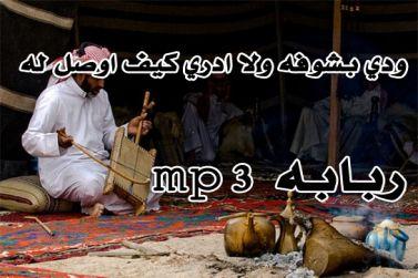 اغاني ربابه - ودي بشوفه ولا ادري كيف اوصل له