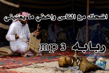 اغاني ربابه - اضحك مع الناس واخفي ما يعنيني