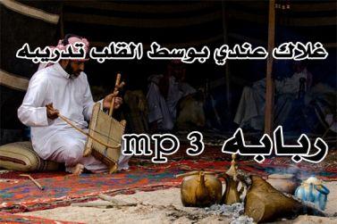 اغاني ربابه - غلاك عندي بوسط القلب تدري به