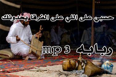 اغاني ربابه - حسبي على اللي على الفرقى يحدونك - ادهم علي