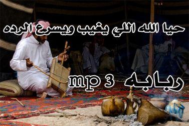 اغاني ربابه - حيا الله اللي يغيب ويسرع الرده - عبيد الرشيدي