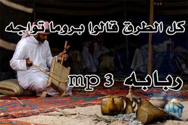 اغاني ربابه - كل الطرق قالوا بروما تواجه - ادهم علي