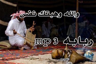 اغاني ربابه - والله وهبتك نفس - ربابه لحن شامي موال