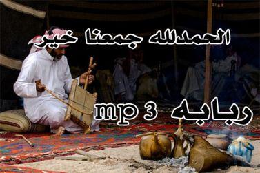 اغاني ربابه - الحمدلله جمعنا خير والنفس ما خاب