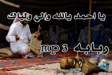 اغاني ربابه - يا احمد يالله والي ولياك - شادي أبازيد