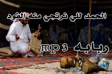 اغاني ربابه - الحمد للي نرتجي منه الفود- شادي أبازيد