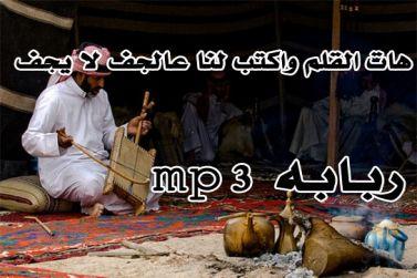 اغاني ربابه - هات القلم واكتب لنا عالجف لا يجف - شادي أبازيد