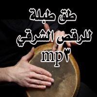 ايقاع طق طبلة بلدي مصري للرقص الشرقي