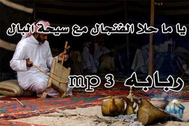 جرة ربابه - يا ما حلا الفنجال مع سيحة البال - عبيد الرشيدي