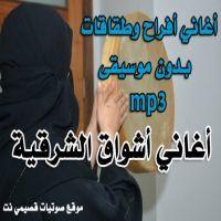 يعني عشانك مملوح ترمي فؤادي وتروح - أشواق الشرقية