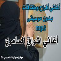 أشواق السامري MP3 | وش ملحه اللي ينثر الحسن من زوده
