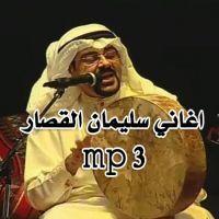 الفنان سليمان القصار - سامري - يا عين ويا عين واويلاه واصبرك على الفرقى