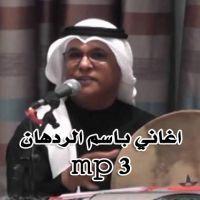 ابتدي بأسم ربي عالي الشان - بداوي - باسم الردهان