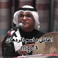 سمو على اللي طبت الميدان - باسم الردهان