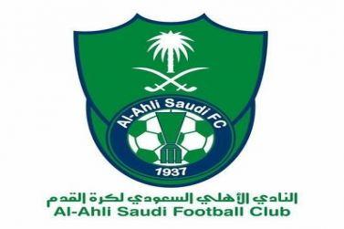 نشيد الاهلي السعودي mp3