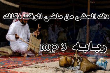 ربابة mp3 - ملكت شي فاق عن حد الادراك- عديم