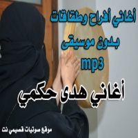 اغاني هدى حكمي mp3 : خلص حنانك ما بقى الا قسوتك