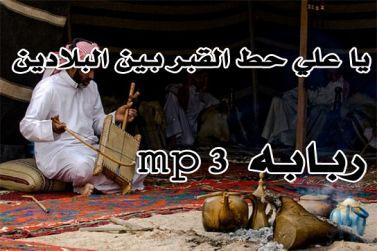 ربابه mp3 : يا علي حط القبر بين البلادين - طلق الرجعان