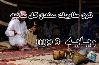 اغاني ربابه mp3 : ترى طاريك عندي كل ساعه - طلق الرجعان