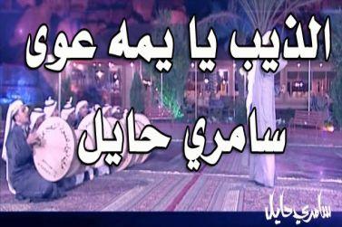 اغاني سامري mp3 : الذيب يا يمه عوى - سامري حايل
