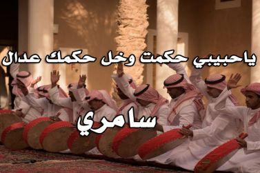 اغاني سامري mp3 : يا حبيبي حكمت وخل حكمك عدال