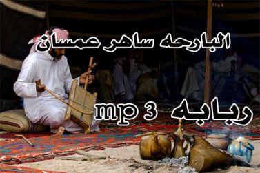 ربابه mp3 : البارحه ساهر عمسان - مهلي حشاش الظفيري