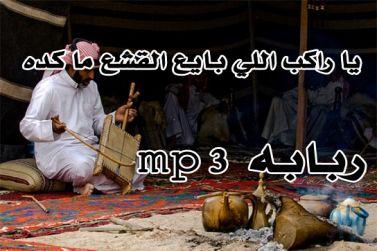 ربابه mp3 : الجمس - يا راكب اللي بايع القشع ما كده - مهلي حشاش الظفيري