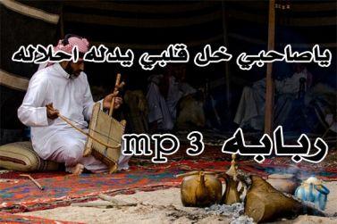 ربابه mp3 : يا صاحبي خل قلبي يدله احلاله - معيض بن عريفج