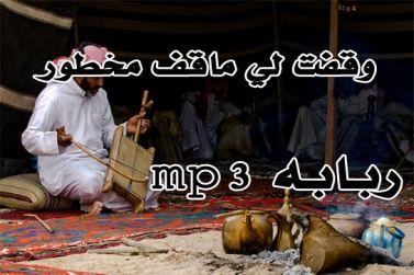 ربابه mp3 : وقفت لي ماقف مخطور - مهلي حشاش الظفيري