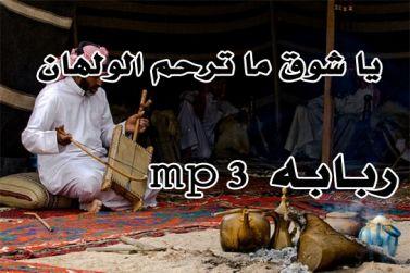 ربابه mp3 : يا شوق ما ترحم الولهان - احمد البلوي